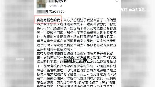 控連長猥褻女軍官 網友爆軍方「冠罪名」 ID-997485