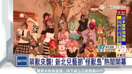 萌獸來襲!新北兒藝節「怪獸島」熱鬧開幕