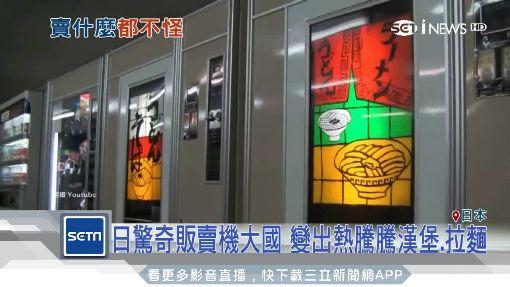 想吃生蠔不用去海邊! 販賣機就有賣,法國,日本,拉麵,刨冰,漢堡 ID-1001567