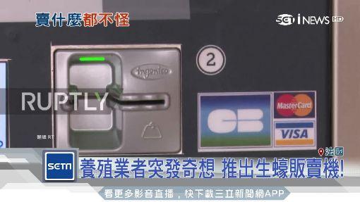 想吃生蠔不用去海邊! 販賣機就有賣,法國,日本,拉麵,刨冰,漢堡 ID-1001568