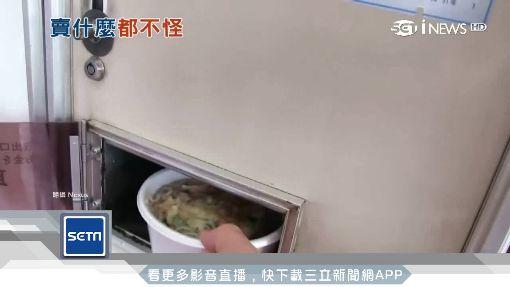 想吃生蠔不用去海邊! 販賣機就有賣,法國,日本,拉麵,刨冰,漢堡 ID-1001573