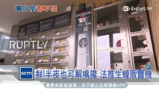 想吃生蠔不用去海邊! 販賣機就有賣,法國,日本,拉麵,刨冰,漢堡 ID-1001574