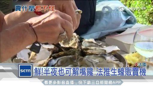 想吃生蠔不用去海邊! 販賣機就有賣,法國,日本,拉麵,刨冰,漢堡 ID-1001575