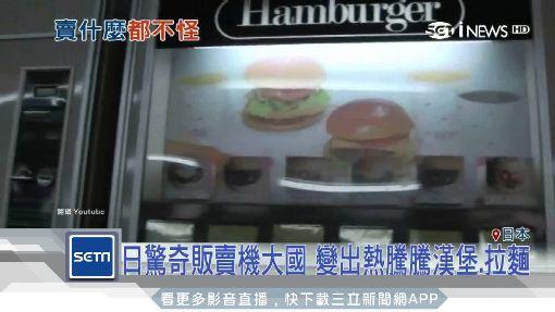 想吃生蠔不用去海邊! 販賣機就有賣生蠔,法國,日本,拉麵,刨冰,漢堡 ID-1001610