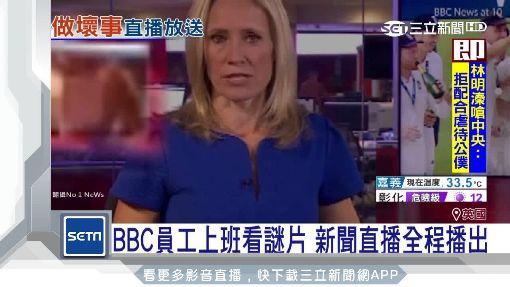 BBC出大包 主播背後員工偷看謎片 ID-1002781