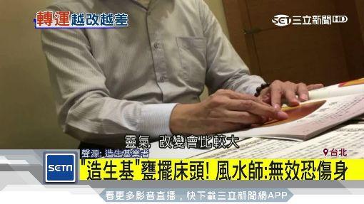 """""""造生基""""甕擺床頭! 風水師:無效恐傷身"""