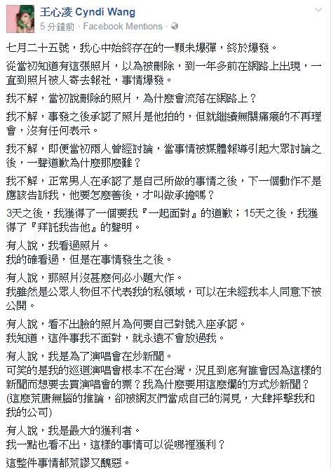 圖/翻攝自王心凌臉書