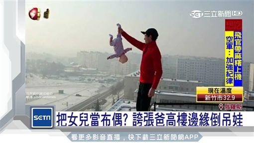 戰鬥民族老爸 開車單手抓女娃掛窗外,極限運動(翻攝alexandery、siberiantimes)