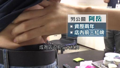 """""""交涉術""""男公關聖經 號稱""""20秒""""卸女客心防"""