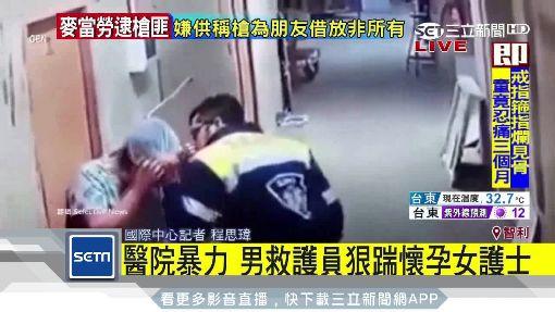 醫院暴力 男救護員狠踹懷孕女護士