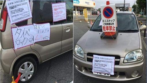 不消費停超商車位惹毛店家 怒鎖輪胎(圖/翻攝自推特)
