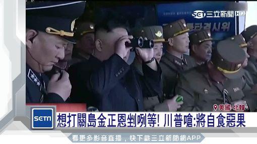 """川普戰火怒燒! 向北韓放話已備戰""""還不夠硬"""" ID-1005997"""