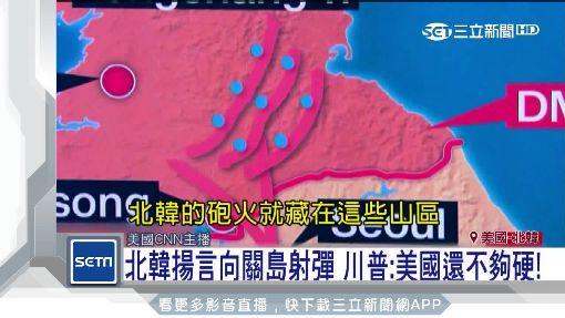 """川普戰火怒燒! 向北韓放話已備戰""""還不夠硬"""" ID-1005998"""
