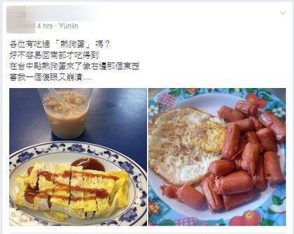 台灣,美食,早餐店,熱狗蛋,北部,中部,南部,差異 圖/翻攝自臉書爆廢公社
