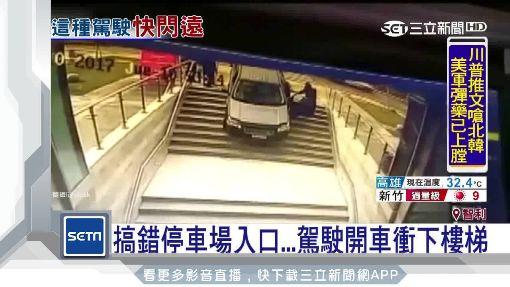 搞錯停車場入口...駕駛開車衝下樓梯