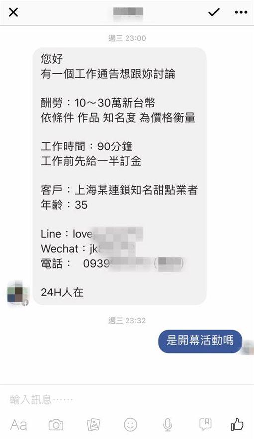 符瓊音/翻攝自臉書