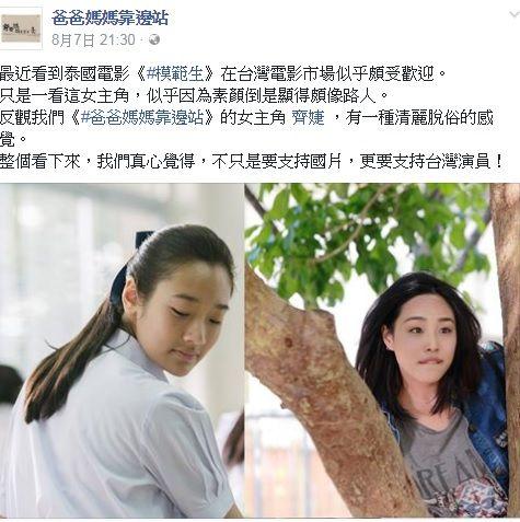 電影《爸爸媽媽靠邊站》/翻攝自臉書