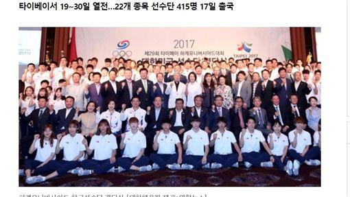▲台北世大運韓國代表團預訂17日飛抵台灣進駐選手村。(圖/截自韓國媒體)