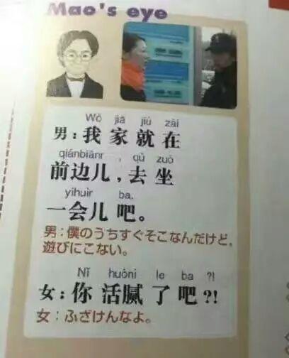 AV,教材,日本,中文,大陸,對話,PTT 圖/翻攝自微博