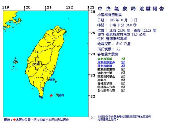 地震 圖/氣象局