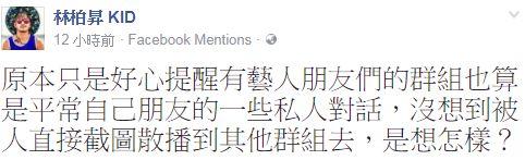 KID,林柏昇/臉書