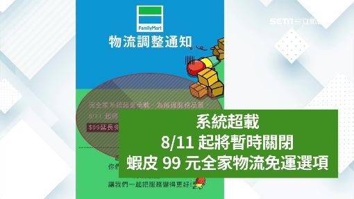 """蝦皮99元免運 全家物流""""爆量""""買家苦等"""