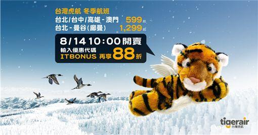 搶票要快!台灣虎航冬季班表14日上午開賣