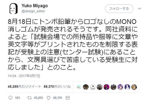 日本,橡皮擦,Tombow,蜻蜓牌(IG https://www.instagram.com/tombowpencil/)