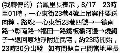 彰化,太鳳,送肉粽(臉書 https://www.facebook.com/groups/310659435974329/permalink/453683038338634/)