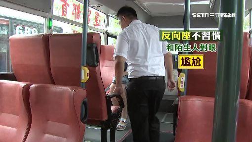 """坐了頭暈想吐? 公車""""背對座位""""乘客怕怕"""