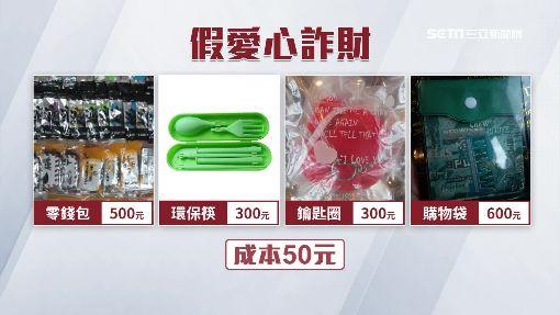 """5組筆賣2千元 """"愛心幫""""死灰復燃擴版圖"""