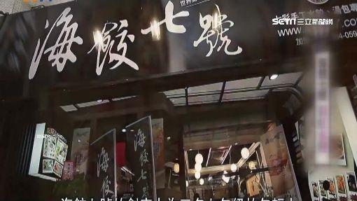"""連律師都被騙! 名店""""海餃七號""""涉詐欺騙投資"""