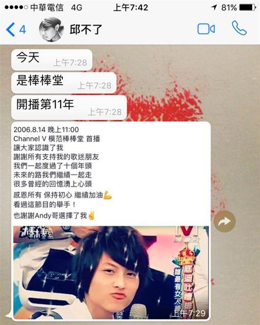 圖/翻攝自王子、張世明臉書 棒棒堂11周年