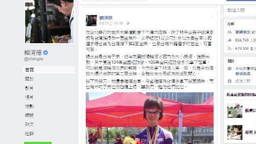 楊合貞奪3金成台南第一人 賴清德讚「可喜可賀」 ID-1022895