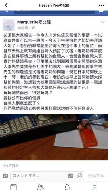 日本民宿,台灣網友測試訂房,民宿訂房風波(圖/翻攝自PTT) ID-1024908
