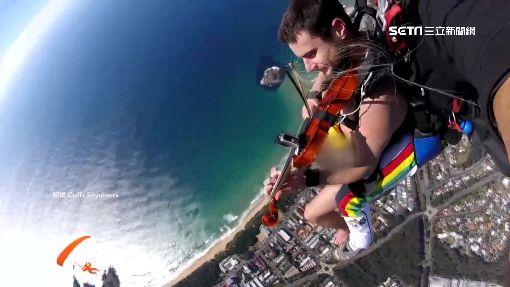 逆風跳傘拉提琴! 澳男裸體鼓舞群眾