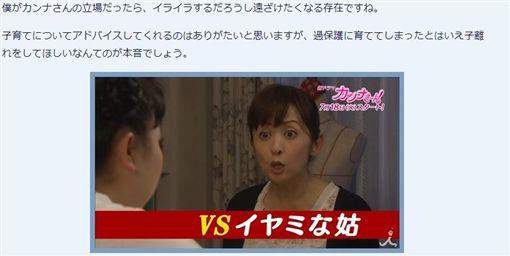 ▲日劇《神奈小姐!》收視慘跌。(圖/翻攝日網)