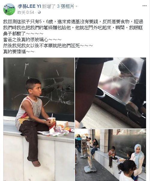 李易、難民/李易LEE YI臉書