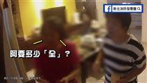 新北三重婦人收棉被 腳不慎卡鐵窗/新北消防發爾麵臉書