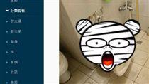 在浴室跳舞、唱歌不慎撞毀洗手台(圖/翻攝自Dcard)