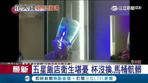 直擊中國五星飯店 環境衛生讓人擔心 ID-1050034