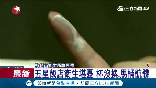 直擊中國五星飯店 環境衛生讓人擔心 ID-1050037