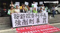 禁止台灣旗進世大運會場,台灣國控柯P涉強制罪。記者潘千詩攝影