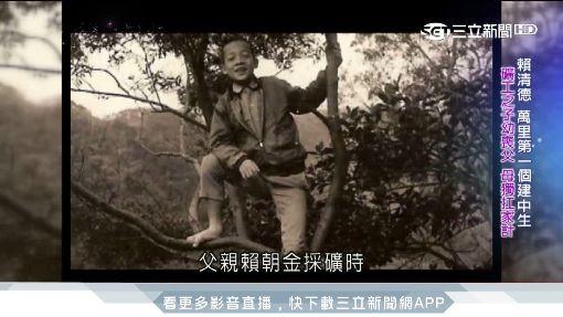 台灣亮起來/地方首長變閣揆!賴清德自幼單親一路苦過來