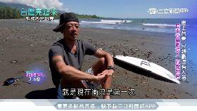 日籍教練為愛留台灣!挖掘衝浪小國手