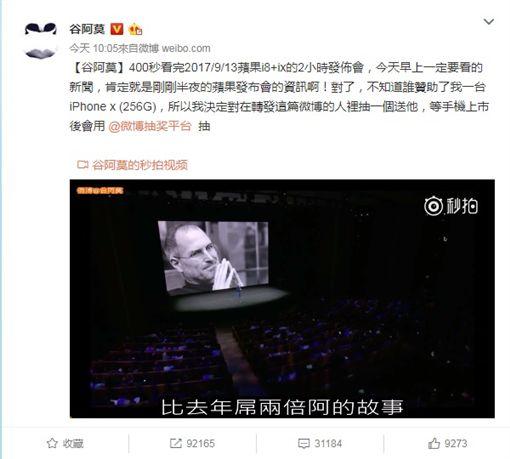 好康道相報!網紅辦抽獎活動 免費送4萬iPhone X圖/翻攝自谷阿莫微博https://www.weibo.com/3901429666/FlAFAbKVN?from=page_1005053901429666&type=comment