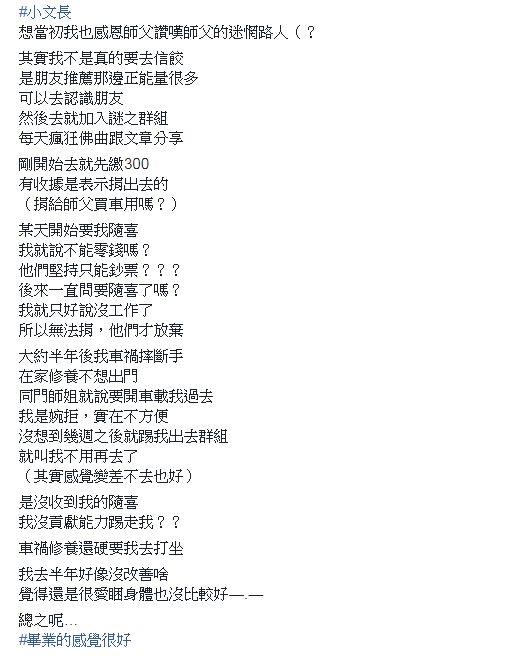妙禪逼「隨喜」還不收零 他沒捐被踢出群組(圖/翻攝自爆怨公社)