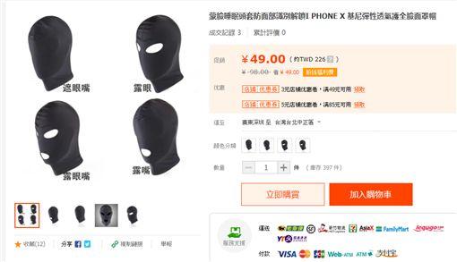 iPhone X,人臉辨識,Face ID,解鎖,PTT,批踢踢,面具/淘寶網