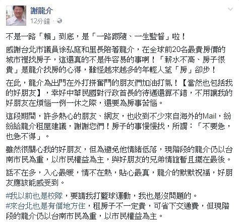 謝龍介臉書