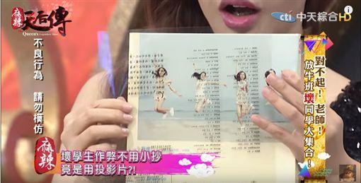 解婕翎高超作弊法 20塊元換滿分!